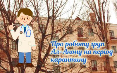 Коронавирус! Про работу групп Киева на карантине
