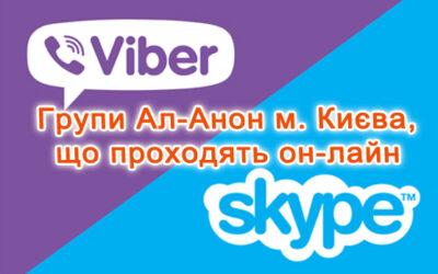 Групи Ал-Анон м. Києва, що проходять он-лайн на період карантину