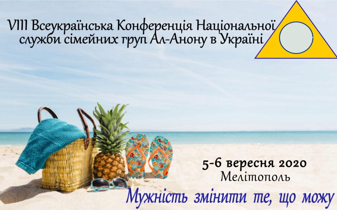 8 Конференция состоится в сентябре 2020