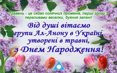 От души поздравляем группы, образованные в мае, с Днем Рождения!