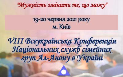 Обращение о переносе 8К на 2021