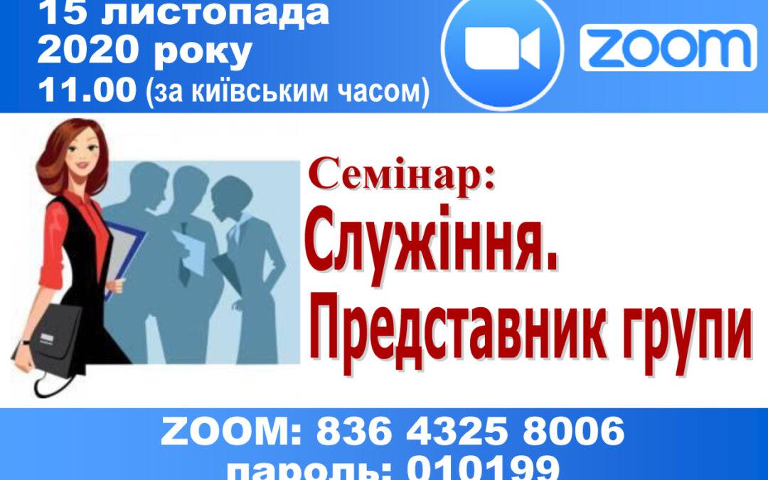 семинар Представитель группы