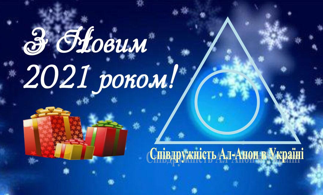 С новым годом, Ал-Анон