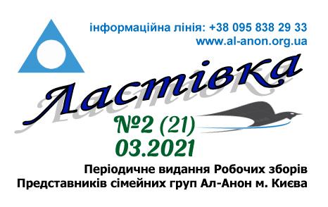 Ласточка 2021 №2