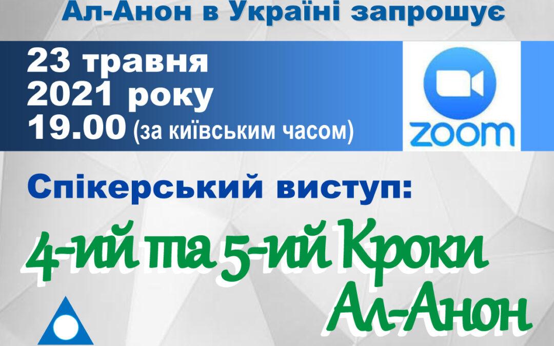 Спікер_4-5 Крок