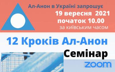 Ал-Анон в Украине приглашает